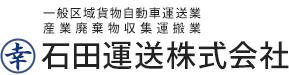 一般運送や産廃収集なら、大阪岸和田にある【石田運送株式会社】