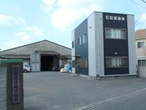 石田運送株式会社